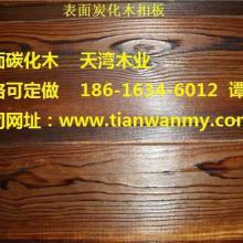 供应用于地板的表面碳化木扣板加工商 木桥、花架、休闲桌椅、室内、户外专用地板防腐木