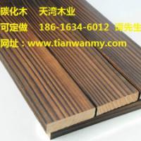 供应表面碳化木全国批发 表面碳化木做户外比较实惠 表面碳化木经销商