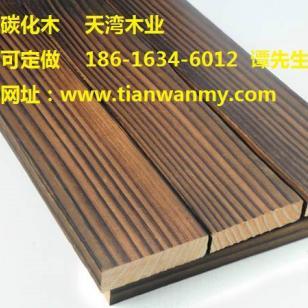 最新表面碳化木价格图片