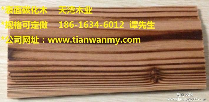供应用于地板防腐木的上海表面碳化木直销 木桥、花架、休闲桌椅、室内、户外专用地板防腐木