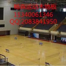 供应内蒙古乌兰察布市体育运动木地板