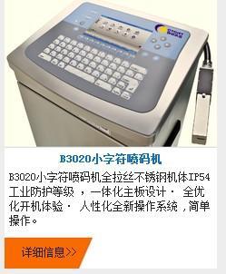 深圳喷码机租赁,喷码加工,只为更喷码机聬
